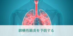 誤嚥性肺炎を予防する